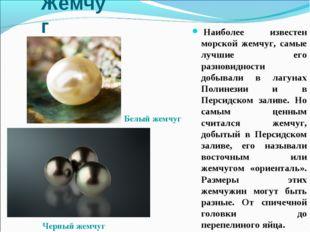 Жемчуг Наиболее известен морской жемчуг, самые лучшие его разновидности добы