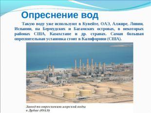 Опреснение вод Такую воду уже используют в Кувейте, ОАЭ, Алжире, Ливии, Испан
