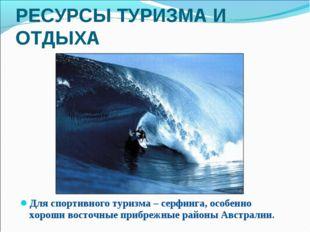 Для спортивного туризма – серфинга, особенно хороши восточные прибрежные райо