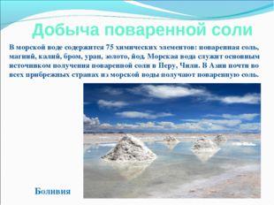 Добыча поваренной соли В морской воде содержится 75 химических элементов: пов