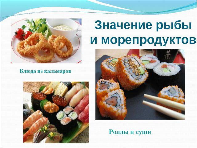 Значение рыбы и морепродуктов Блюда из кальмаров Роллы и суши