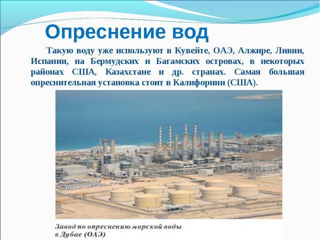 Опреснение вод Такую воду уже используют в Кувейте, ОАЭ, Алжире, Ливии, Испан...