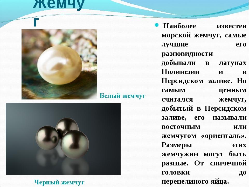 Жемчуг Наиболее известен морской жемчуг, самые лучшие его разновидности добы...