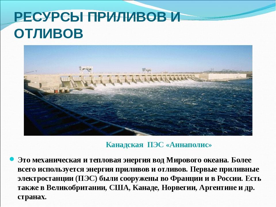 РЕСУРСЫ ПРИЛИВОВ И ОТЛИВОВ Это механическая и тепловая энергия вод Мирового о...
