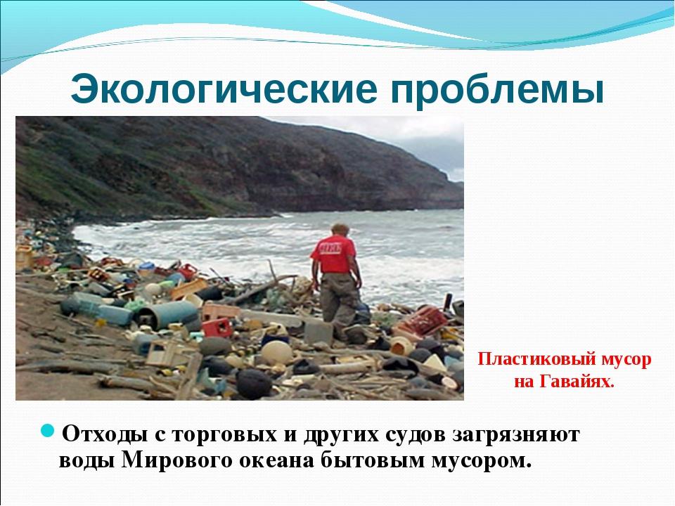Экологические проблемы Отходы с торговых и других судов загрязняют воды Миров...