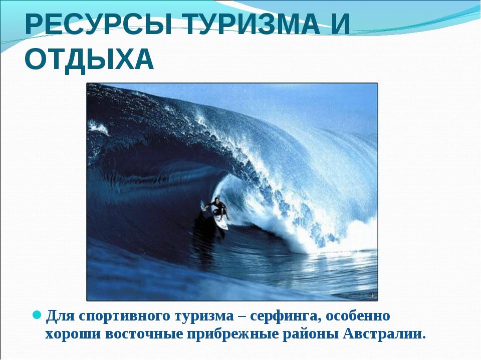 Для спортивного туризма – серфинга, особенно хороши восточные прибрежные райо...
