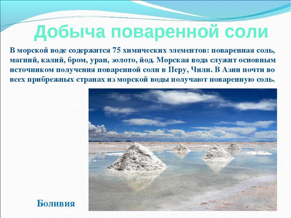 Добыча поваренной соли В морской воде содержится 75 химических элементов: пов...