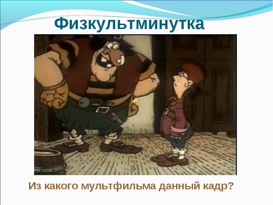 Физкультминутка Из какого мультфильма данный кадр?