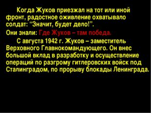 Когда Жуков приезжал на тот или иной фронт, радостное оживление охватывало со