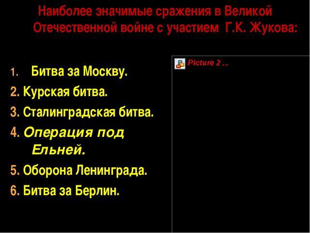 Битва за Москву. Битва за Москву. 2. Курская битва. 3. Сталинградская битв...
