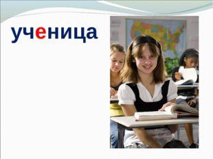 ученица