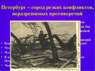 Петербург – город резких конфликтов, неразрешимых противоречий Какими способа