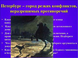 Петербург – город резких конфликтов, неразрешимых противоречий Какие детали п