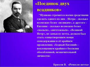 """«Поединок двух всадников» """"Пушкин стремится всеми средствами сделать одного"""