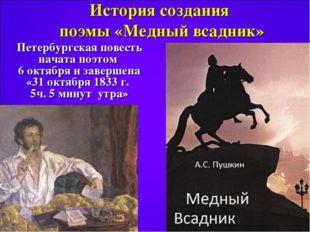 История создания поэмы «Медный всадник» Петербургская повесть начата поэтом 6