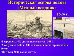 Историческая основа поэмы «Медный всадник» 1824 г. Разрушены 462 дома, повреж