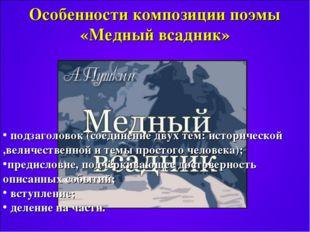 Особенности композиции поэмы «Медный всадник» подзаголовок (соединение двух т