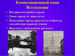 Композиционный план Вступления История постройки города Гимн городу от лица п