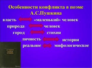 Особенности конфликта в поэме А.С.Пушкина власть «маленький» человек природа