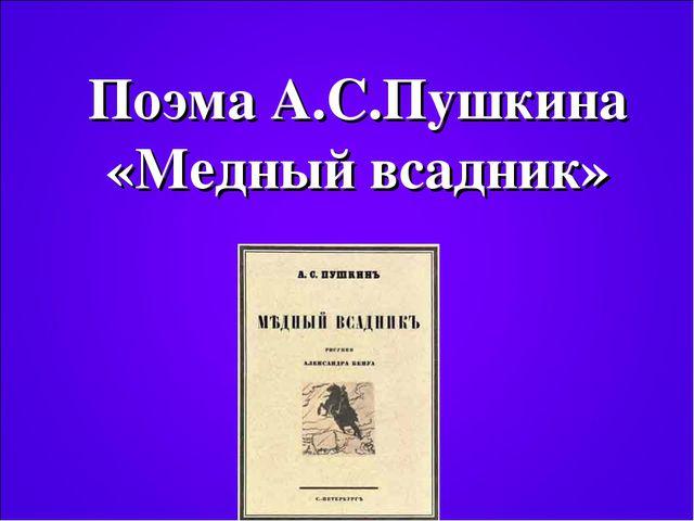 Поэма А.С.Пушкина «Медный всадник»