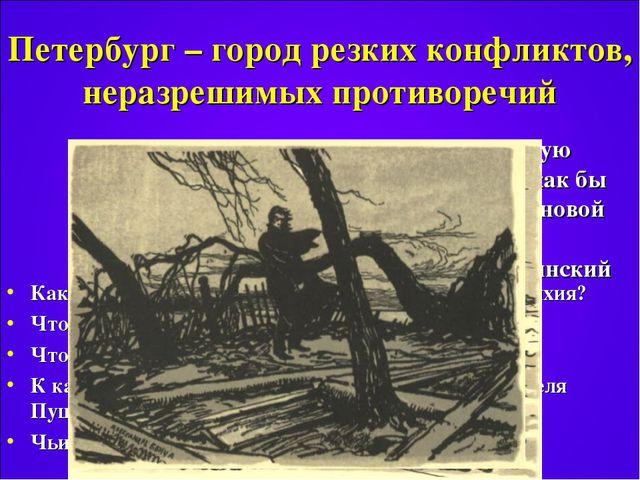 Петербург – город резких конфликтов, неразрешимых противоречий Какими способа...