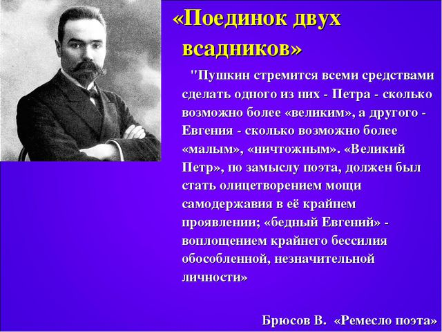 """«Поединок двух всадников» """"Пушкин стремится всеми средствами сделать одного..."""