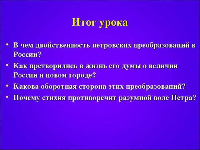 Итог урока Вчем двойственность петровских преобразований в России? Как претв...