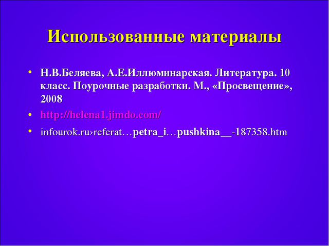 Использованные материалы Н.В.Беляева, А.Е.Иллюминарская. Литература. 10 класс...