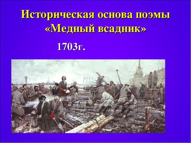 Историческая основа поэмы «Медный всадник» 1703г.