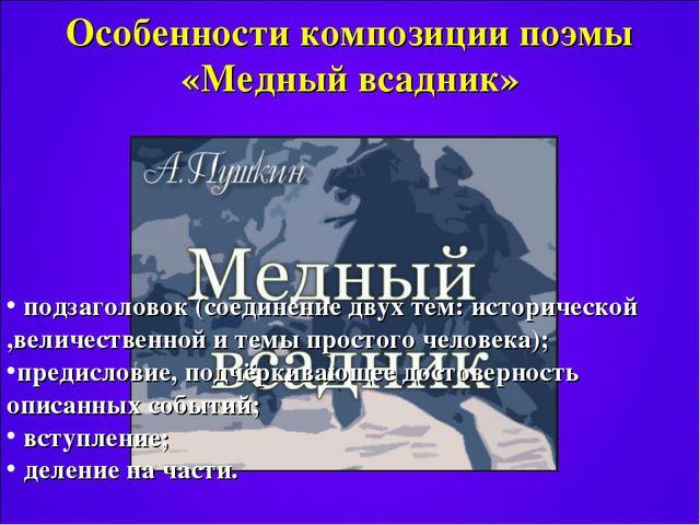 Особенности композиции поэмы «Медный всадник» подзаголовок (соединение двух т...