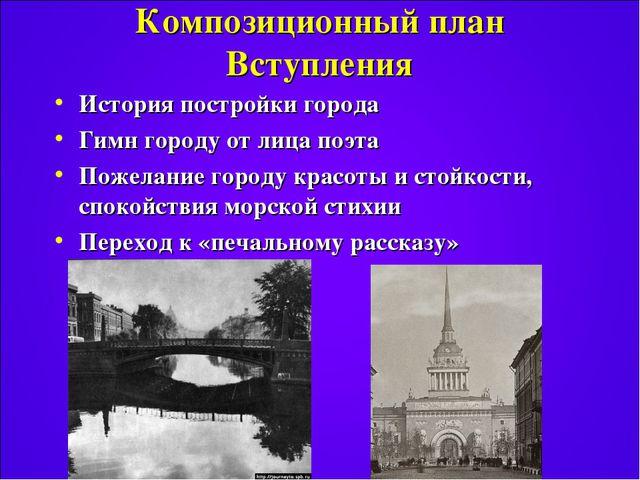 Композиционный план Вступления История постройки города Гимн городу от лица п...