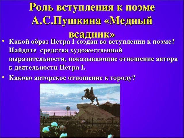 Роль вступления к поэме А.С.Пушкина «Медный всадник» Какой образ Петра I созд...