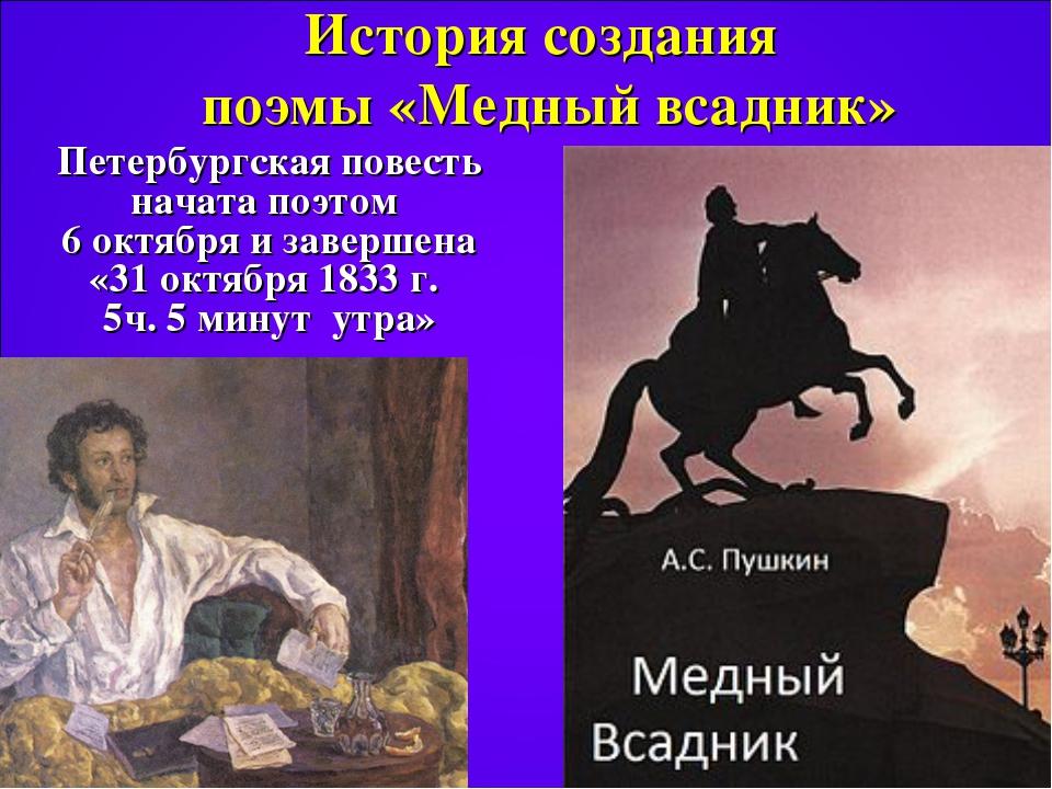 История создания поэмы «Медный всадник» Петербургская повесть начата поэтом 6...