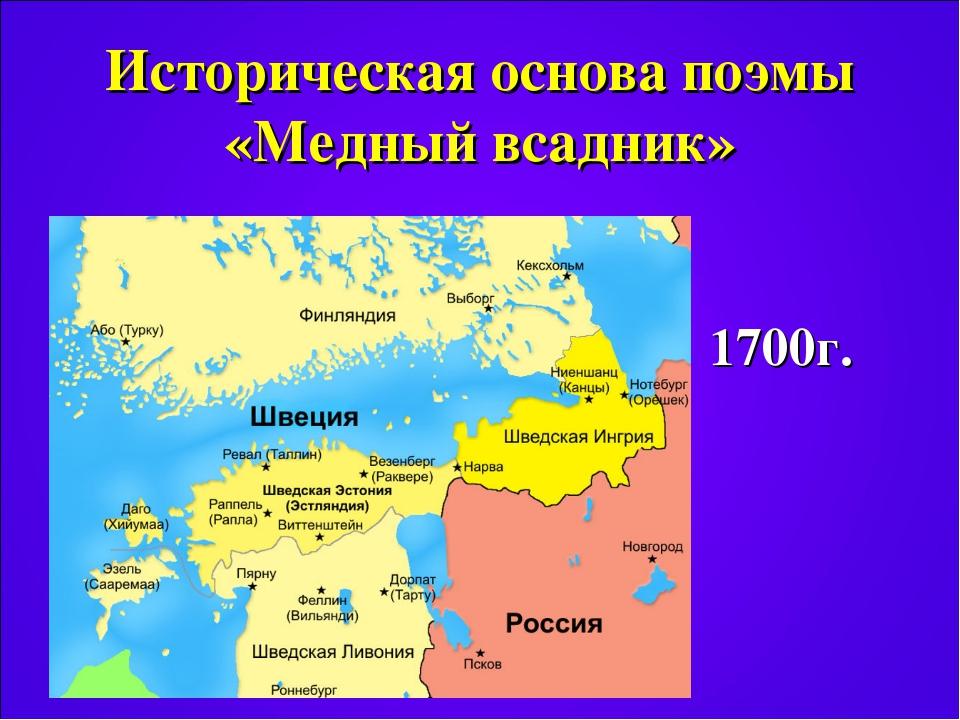 Историческая основа поэмы «Медный всадник» 1700г.