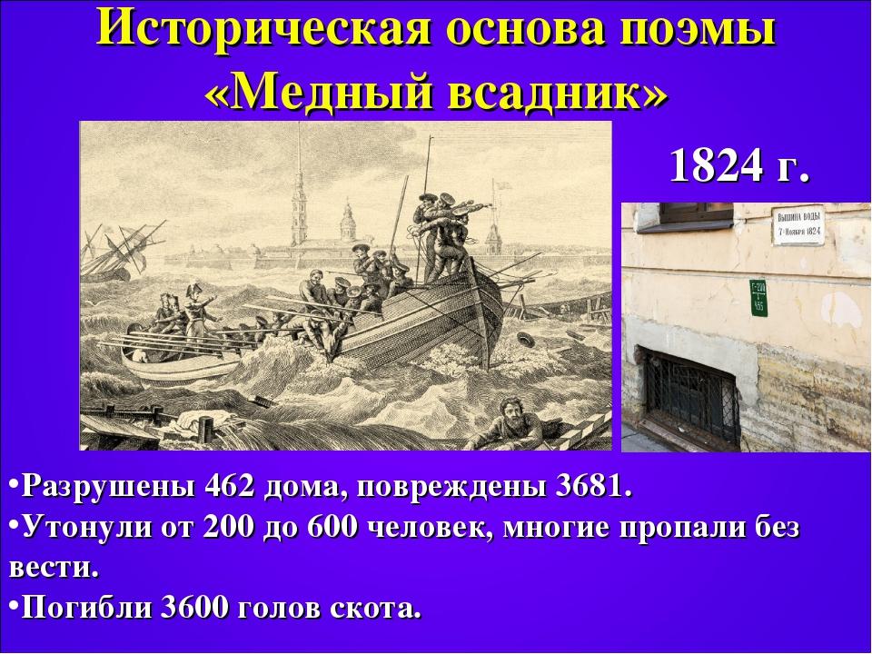 Историческая основа поэмы «Медный всадник» 1824 г. Разрушены 462 дома, повреж...