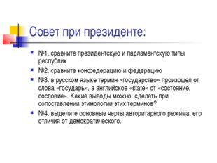 Совет при президенте: №1. сравните президентскую и парламентскую типы республ