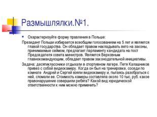 Размышлялки.№1. Охарактеризуйте форму правления в Польше: Президент Польши из