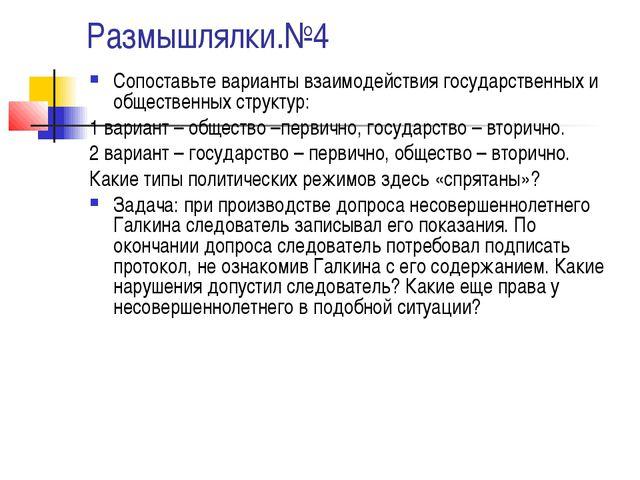 Размышлялки.№4 Сопоставьте варианты взаимодействия государственных и обществе...