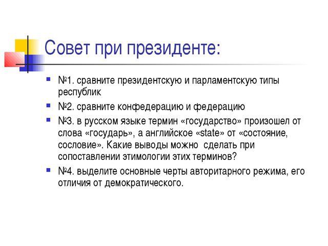 Совет при президенте: №1. сравните президентскую и парламентскую типы республ...
