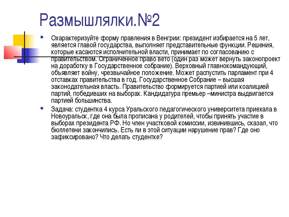 Размышлялки.№2 Охарактеризуйте форму правления в Венгрии: президент избираетс...