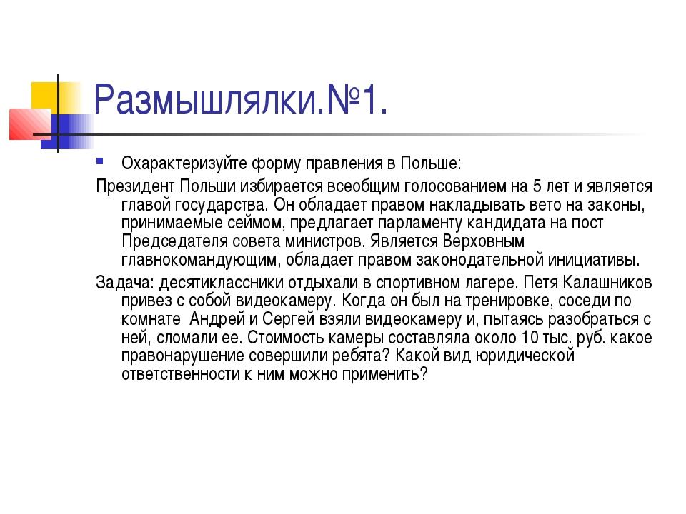 Размышлялки.№1. Охарактеризуйте форму правления в Польше: Президент Польши из...