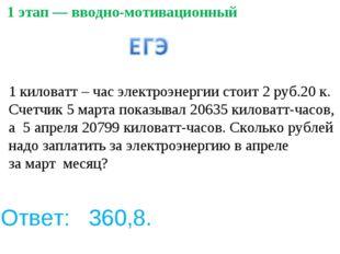 1 киловатт – час электроэнергии стоит 2 руб.20 к. Счетчик 5 марта показывал 2