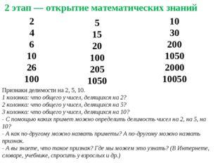 2 этап — открытие математических знаний Признаки делимости на 2, 5, 10. 1 к
