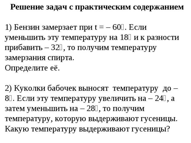 Решение задач с практическим содержанием 1) Бензин замерзает при t = – 60⁰. Е...