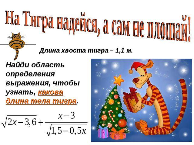 Длина хвоста тигра – 1,1 м. Найди область определения выражения, чтобы узнать...