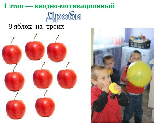 1 этап — вводно-мотивационный 8 яблок на троих
