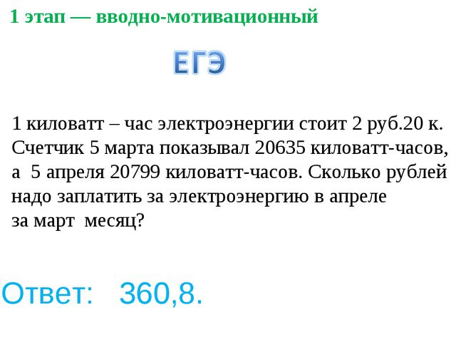 1 киловатт – час электроэнергии стоит 2 руб.20 к. Счетчик 5 марта показывал 2...