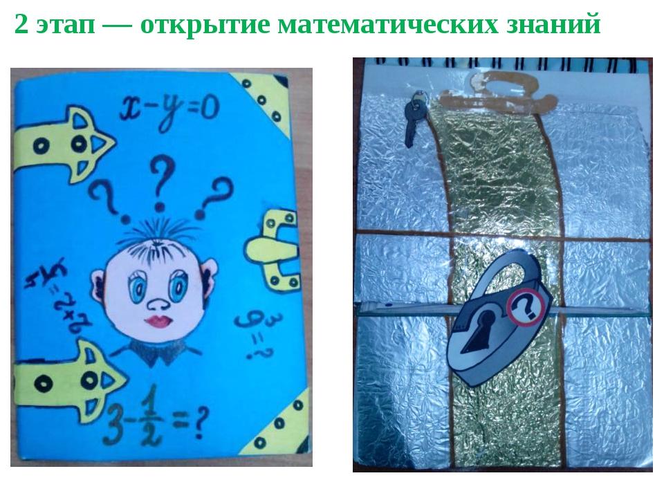 2 этап — открытие математических знаний