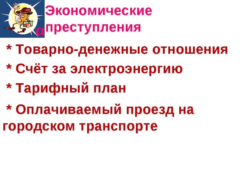 α Экономические преступления * Тарифный план * Счёт за электроэнергию * Товар...