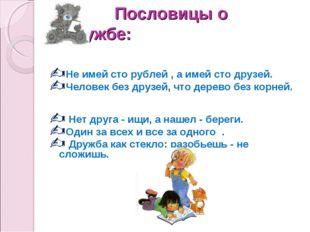 Пословицы о дружбе: Не имей сто рублей , а имей сто друзей. Человек без друз